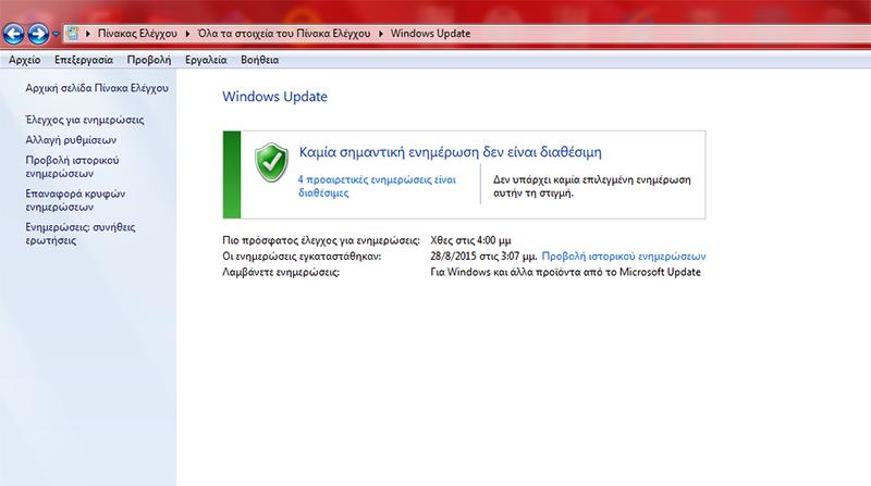 Πώς δεν θα επιτρέψουμε στη Microsoft να συλλέγει τα δεδομένα μας UPDATE