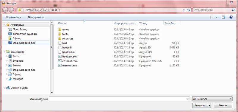 Πως φτιάχνουμε ISO αρχεία με το πρόγραμμα ImgBurn IMGBURN-9
