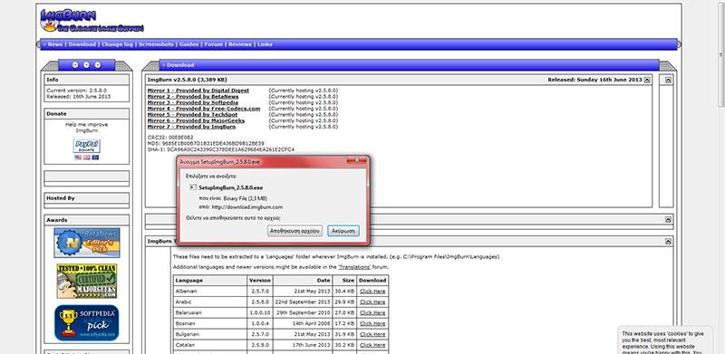 Πως φτιάχνουμε ISO αρχεία με το πρόγραμμα ImgBurn IMGBURN3