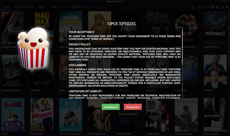 Δωρεάν ταινίες από το Internet online νόμιμα και με ασφάλεια POP-CORN-4