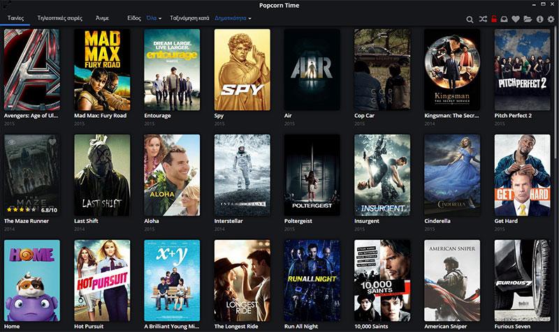Δωρεάν ταινίες από το Internet online νόμιμα και με ασφάλεια POP-CORN-5