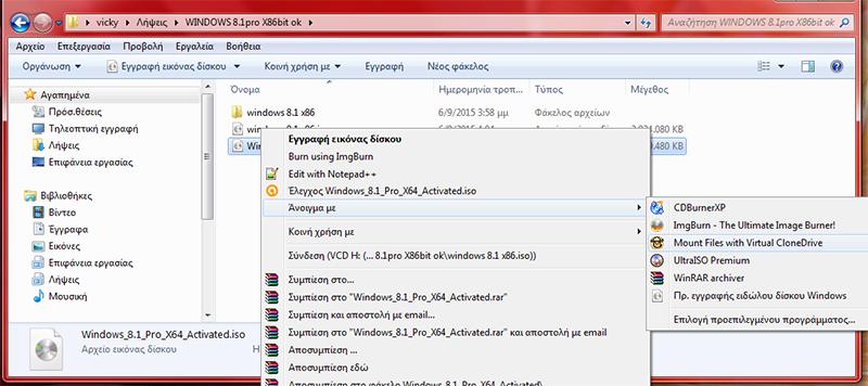 Πως θα κάνω mounting (φόρτωση) ένα αρχείο ISO στον υπολογιστή VIRTUAL-CLONE4