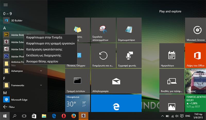 Πως θα προσαρμόσουμε το Start Menu στα Windows 10 menu-11