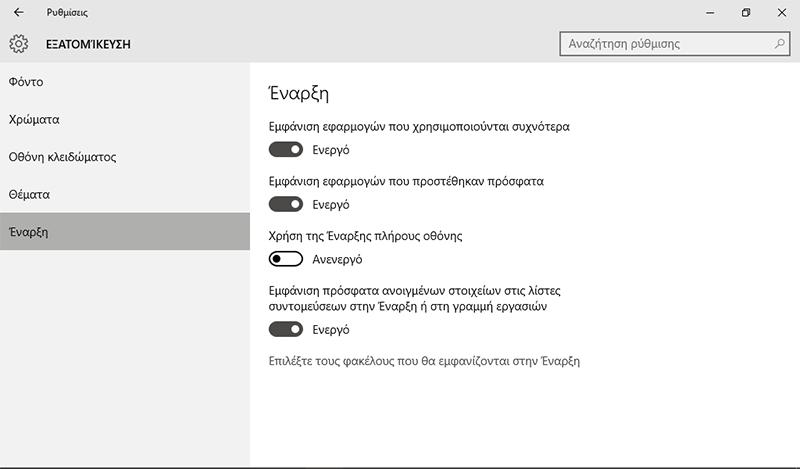 Πως θα προσαρμόσουμε το Start Menu στα Windows 10 menu-2