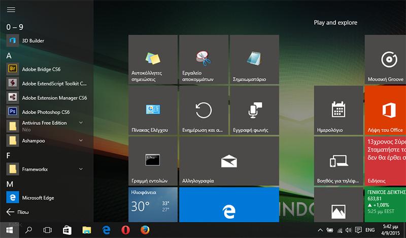 Πως θα προσαρμόσουμε το Start Menu στα Windows 10 menu-4