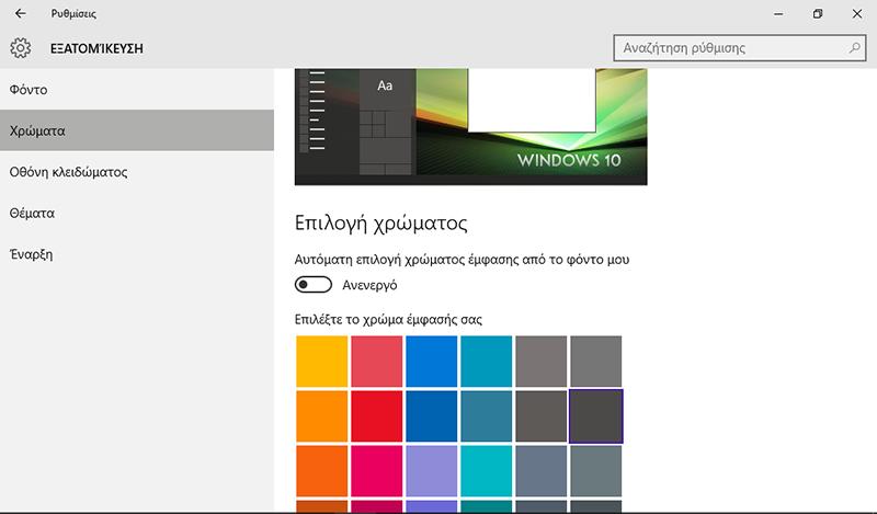 Πως θα προσαρμόσουμε το Start Menu στα Windows 10 menu-5