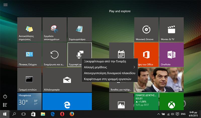 Πως θα προσαρμόσουμε το Start Menu στα Windows 10 menu-6