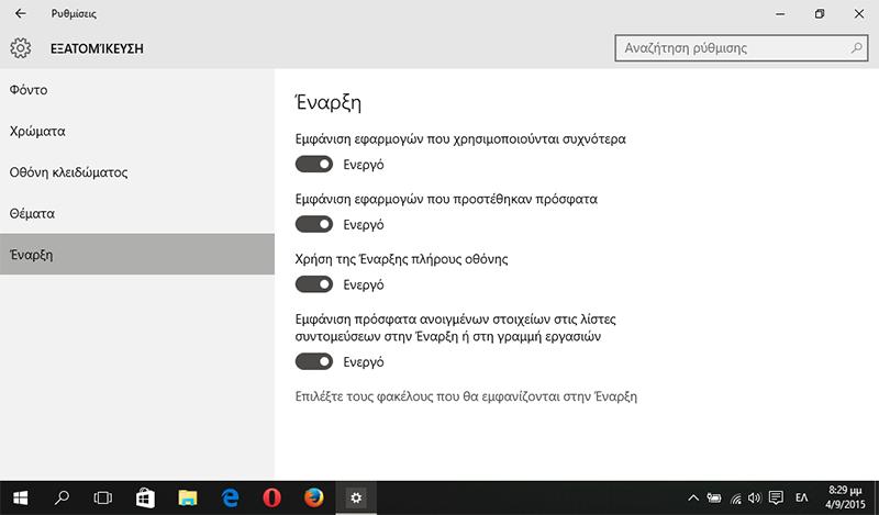 Πως θα προσαρμόσουμε το Start Menu στα Windows 10 menu-7
