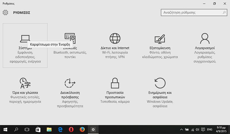 Πως θα προσαρμόσουμε το Start Menu στα Windows 10 menu-9