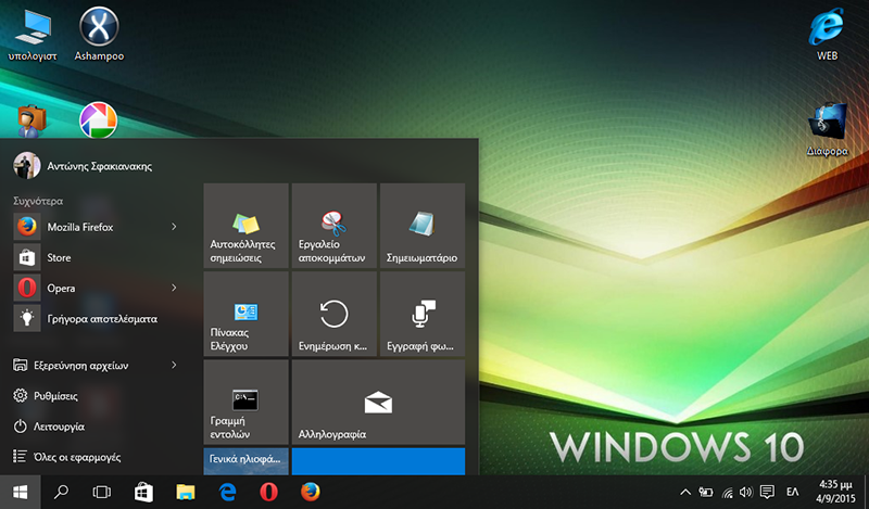 Πως θα προσαρμόσουμε το Start Menu στα Windows 10 http://pcpas.com/wp-content/uploads/2015/09/menu_1.png