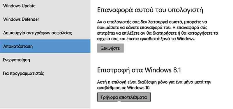 Απεγκατάσταση των Windows 10 και επαναφορά στην προηγούμενη έκδοση apegatastasi10-2