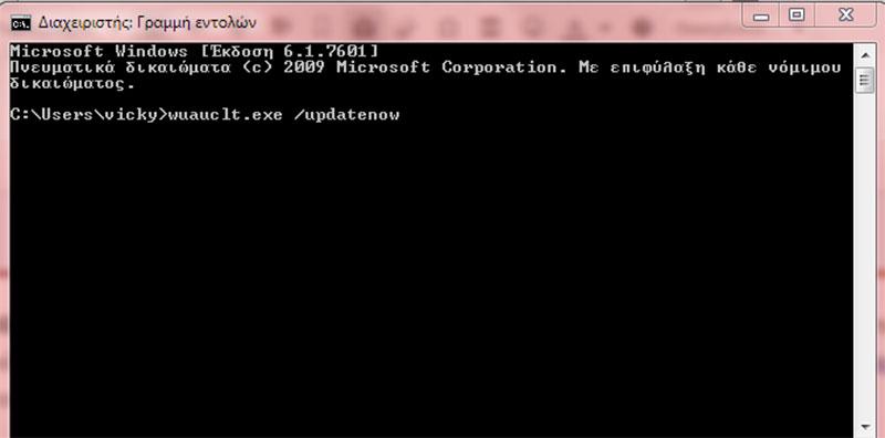 Τι είναι το σφάλμα 80240020 κατά την αναβάθμιση των Windows error-3