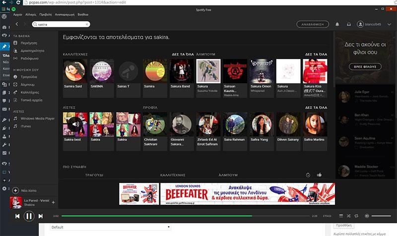 Πως να ακούσουμε ή να κατεβάσουμε μουσική από το Internet με το Spotify spotify-0