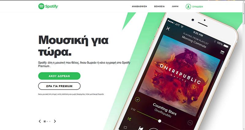 Πως να ακούσουμε ή να κατεβάσουμε μουσική από το Internet με το Spotify spotify-1