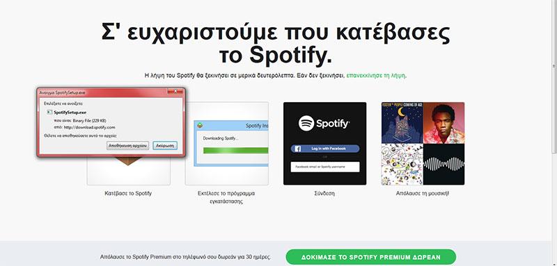 Πως να ακούσουμε ή να κατεβάσουμε μουσική από το Internet με το Spotify spotify-2