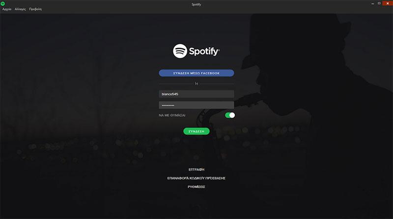 Πως να ακούσουμε ή να κατεβάσουμε μουσική από το Internet με το Spotify spotify-3