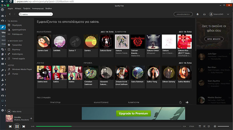 Πως να ακούσουμε ή να κατεβάσουμε μουσική από το Internet με το Spotify spotify-6