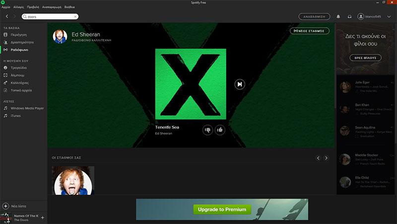Πως να ακούσουμε ή να κατεβάσουμε μουσική από το Internet με το Spotify spotify-8