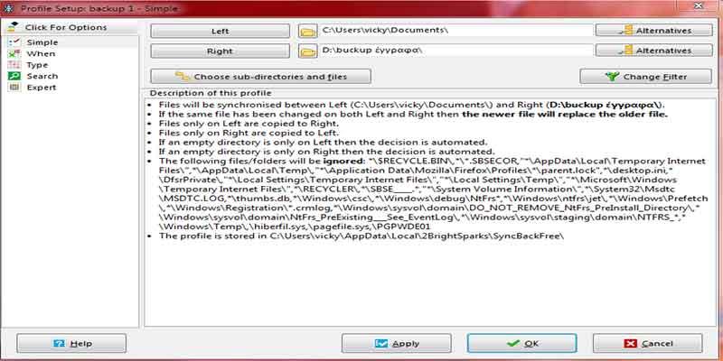 Πώς θα συγχρονίσουμε αρχεία και φακέλους, για ένα πλήρες Backup synch6