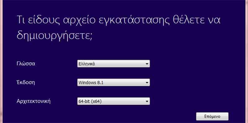 Πώς θα κατεβάσω τα Windows 8,1 γνήσια από τη Microsoft 5-ergalio-2