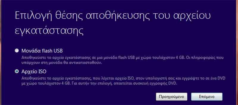 Πώς θα κατεβάσω τα Windows 8,1 γνήσια από τη Microsoft 6-ergalio3