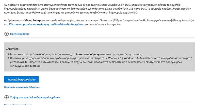 Windows 10 κατεβάστε από τη microsoft τη νέα έκδοση 1511 WINDOWS-10-1