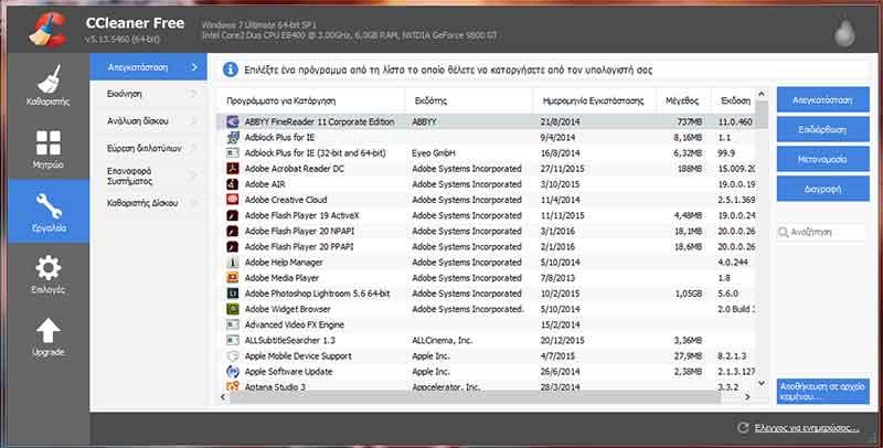 Όλες οι ρυθμίσεις και λειτουργίες του CCleaner 2-CCleaner