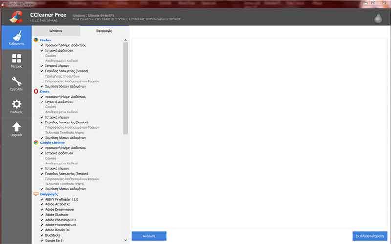 Όλες οι ρυθμίσεις και λειτουργίες του CCleaner 8-CCleaner