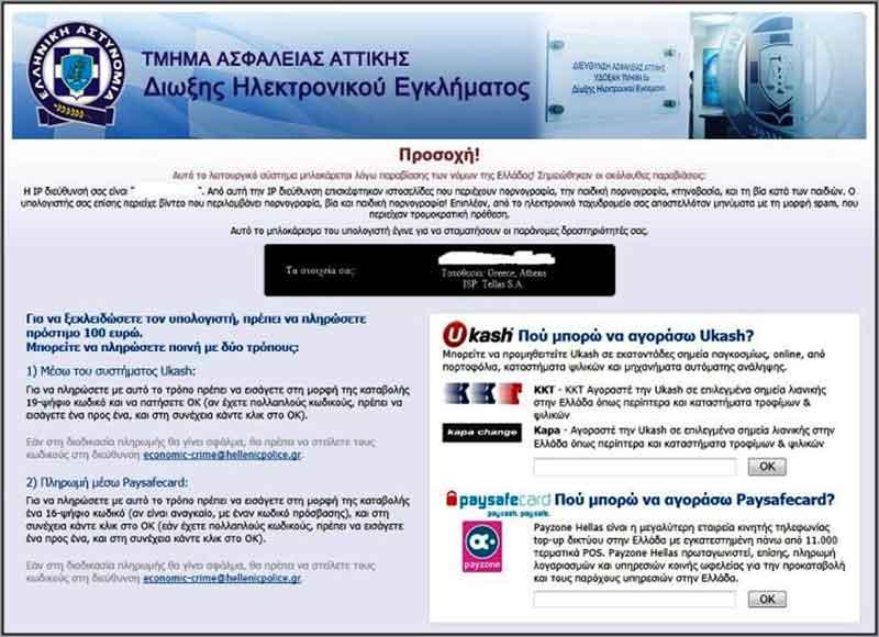 Ξεκλειδώστε τον υπολογιστή από τους ιούς κλειδώματος apati-IOS-astynomias
