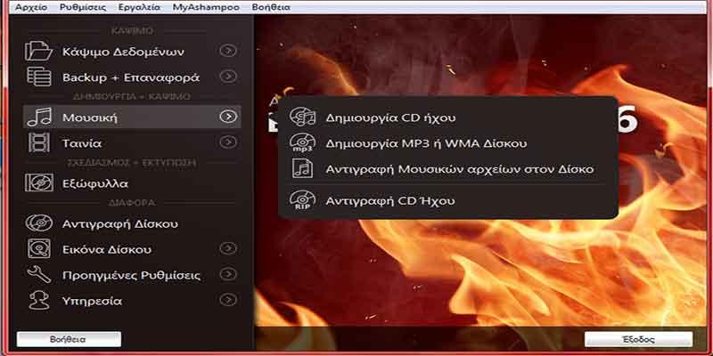 Δωρεάν προγράμματα για τον υπολογιστή και τα windows ashampoo-4