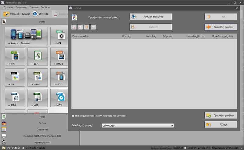 Μετατροπή αρχείων με το Format Factory 3-format-factory