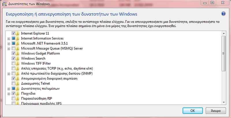 Ενεργοποίηση και απενεργοποίηση των δυνατοτήτων των windows 1-dynatotites
