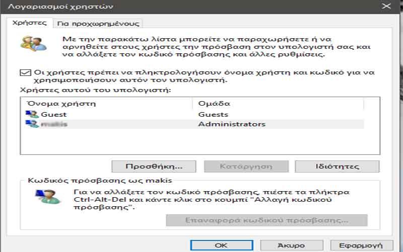 Πώς μπαίνουμε στα Windows 10 χωρίς κωδικό 3-eisodos-windows