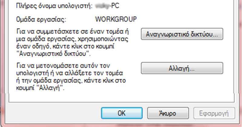 Πώς αλλάζουμε το όνομα του υπολογιστή 4-allagh-onomatos-ypologisth