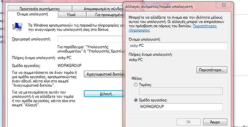 Πώς αλλάζουμε το όνομα του υπολογιστή 5-allagh-onomatos-ypologisth