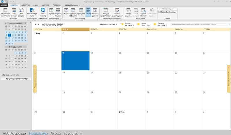 Εκτύπωση ημερολογίου από το Microsoft Outlook 2013 2--imerologio-outlook