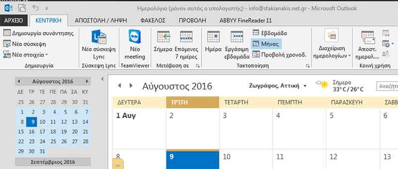 Εκτύπωση ημερολογίου από το Microsoft Outlook 2013 3--imerologio-outlook