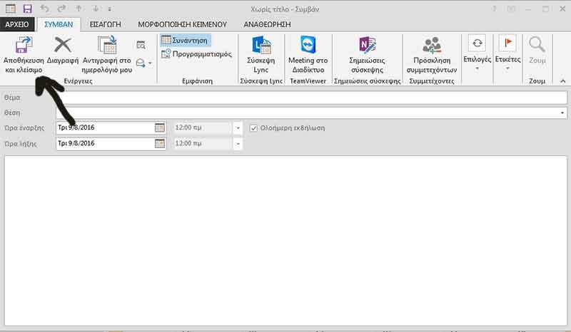 Εκτύπωση ημερολογίου από το Microsoft Outlook 2013 4--imerologio-outlook