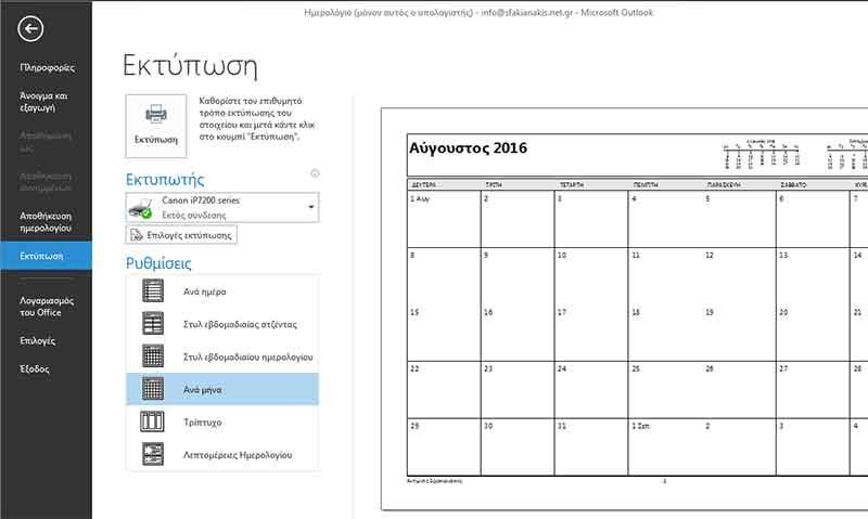 Εκτύπωση ημερολογίου από το Microsoft Outlook 2013 5--imerologio-outlook