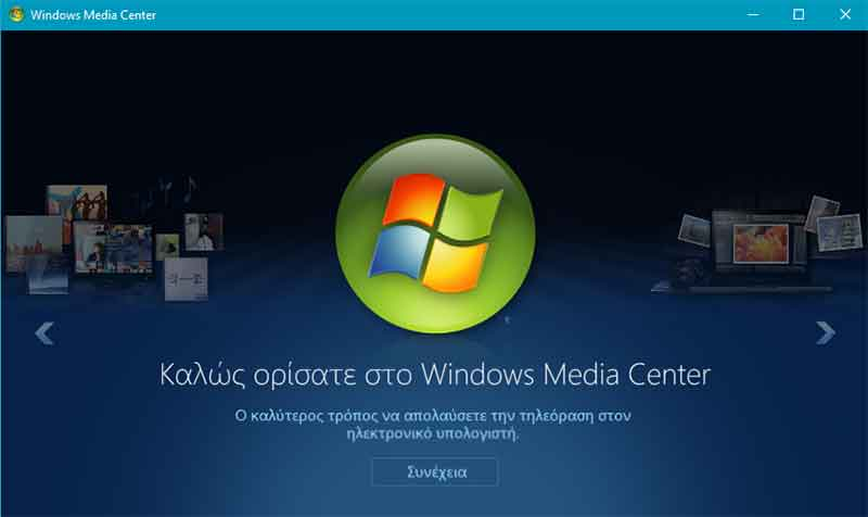 Εγκατάσταση Media Center σε Windows 10 1-media-center