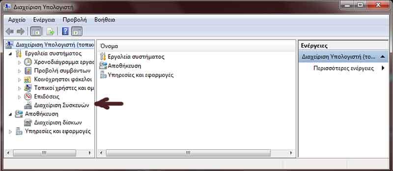 Απενεργοποίηση της web κάμερας στον υπολογιστή, desktop/laptop web-canera2