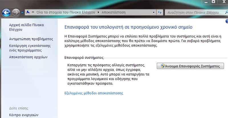 Αποκατάσταση υπολογιστή και δημιουργία σημείου επαναφοράς 1-apokatastasi