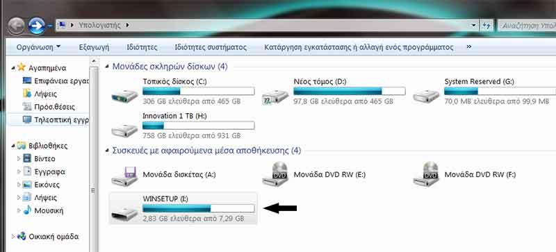 Εγκατάσταση πολλών λειτουργικών σε ένα usb stick 12-winsetupfronusb