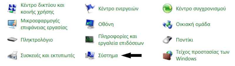 Αποκατάσταση υπολογιστή και δημιουργία σημείου επαναφοράς 2-apokatastasi