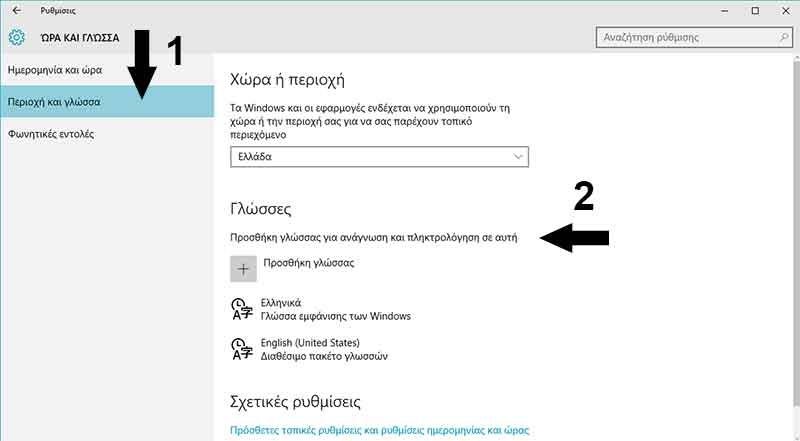 Προσθήκη και εγκατάσταση γλώσσας στα Windows 10 2allagi-glossas