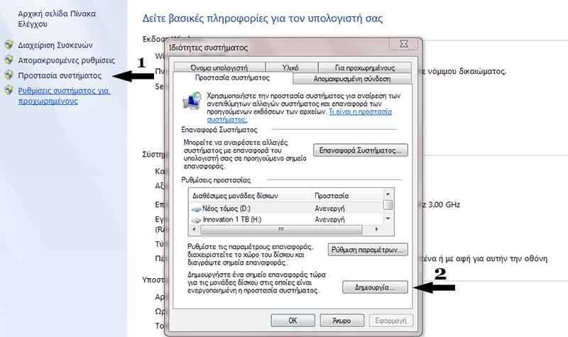 Αποκατάσταση υπολογιστή και δημιουργία σημείου επαναφοράς 3-apokatastasi