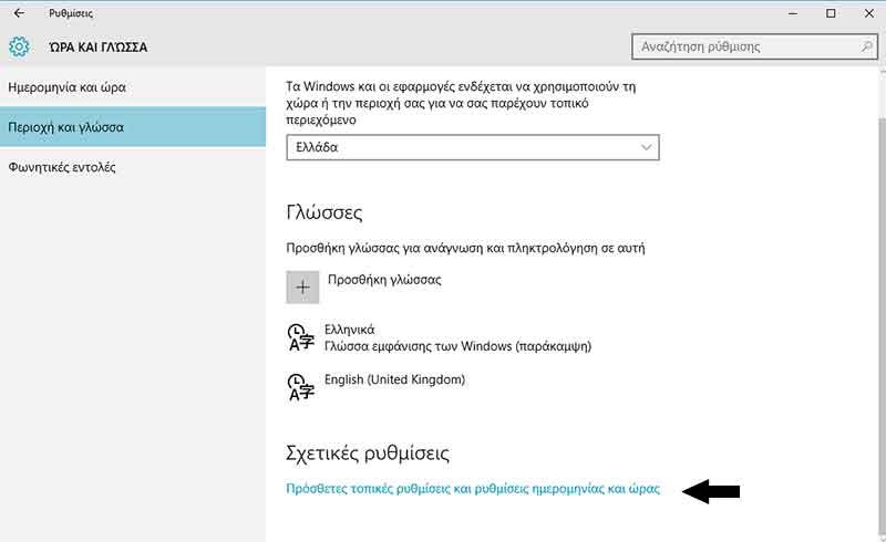 Παράκαμψη γλώσσας εισαγωγής πληκτρολογίου σε windows 8,1 και 10 3-pliktroligio