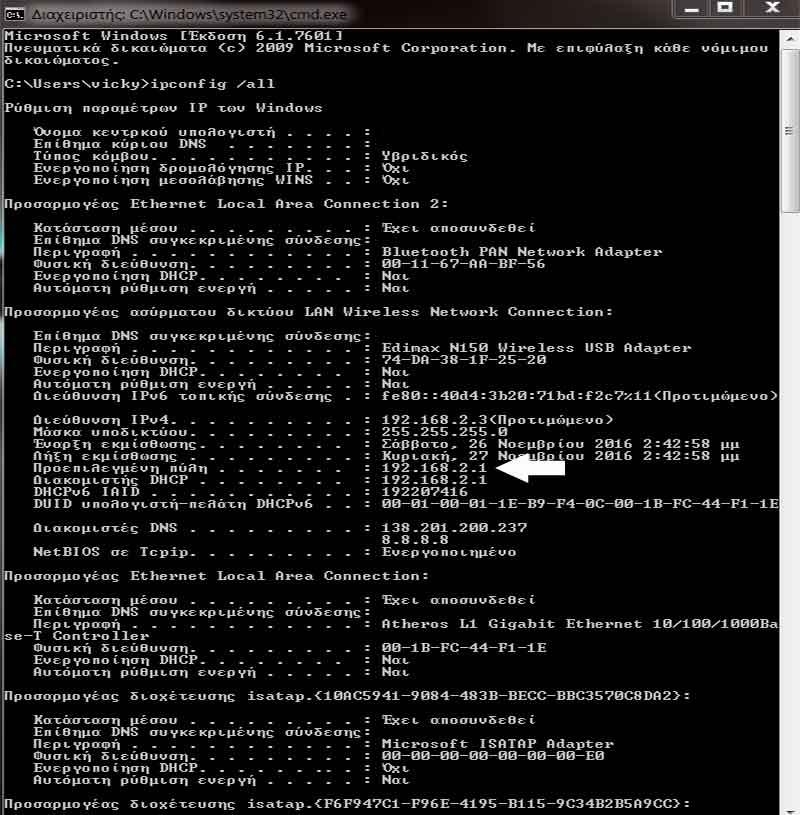 Ασύρματο Internet WiFi αλλαγή κωδικού και ονόματος SSID στο router 3-router