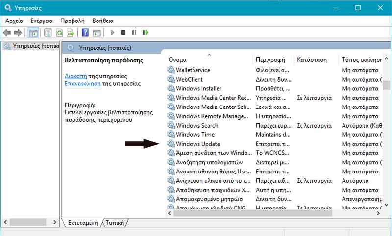 Απενεργοποίηση των ενημερώσεων update στα Windows 10 3-windows-update