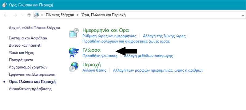Παράκαμψη γλώσσας εισαγωγής πληκτρολογίου σε windows 8,1 και 10 4-pliktroligio